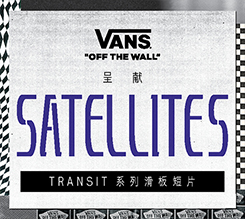 "VANS 即将发布 ""TRANSIT"" 系列第二部滑板视频"