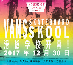 VANS 滑板学校将于12月30日正式开幕!