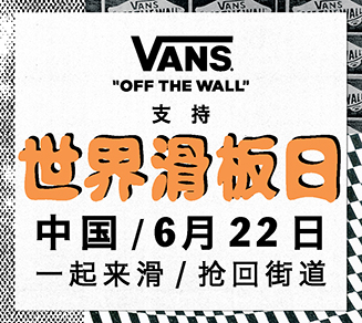VANS继续支持中国以及亚太其他地区滑板店与滑板社群的世界滑板日活动