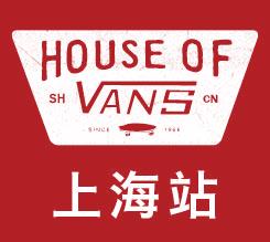 2017 HOUSE OF VANS 即将登陆上海