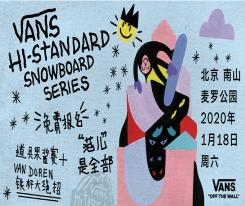 最具风格的Vans Hi-Standard 单板系列巡回赛北京站