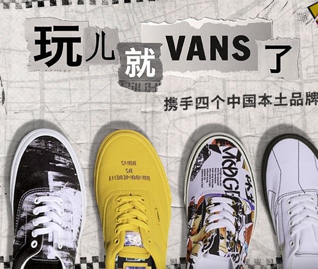 """VANS携手四个中国本土品牌推出""""玩儿就 VANS了""""系列新品"""