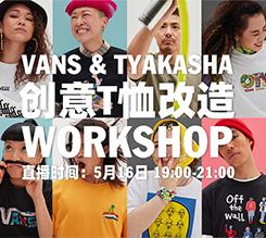 Vans创意T恤改造直播开启!