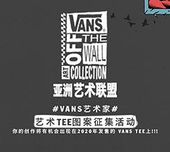 VANS 艺术家丨艺术 TEE 图案征集活动结果出炉