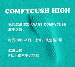 "VANS ""COMFYCUSH HIGH""登陆上海 重返高中时代"