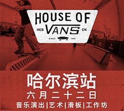 2019年HOUSE OF VANS即将登陆冰城哈尔滨