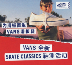 为滑板而生!VANS 全新滑板经典系列鞋款将于3月20日在上海MORE滑板公园举行鞋测活动并带来现场直播!