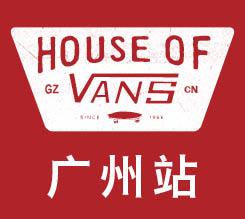 2017 HOUSE OF VANS 即将席卷广州