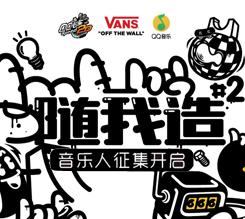 VANS X QQ音乐 X QQ飞车 #随我造#音乐人征集活动再度开启!