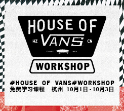2018 HOUSE OF VANS WORKSHOP 全国路演登陆杭州