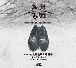 全球首站VANS文化体验展览即将登陆上海K11