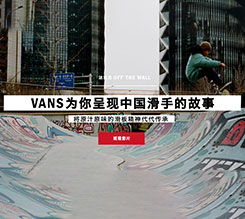 "VANS 揭开""这就是 OFF THE WALL""新篇章, 通过滑板促进社区成长、与滑手间的紧密联系"
