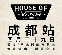 2018 HOUSE OF VANS首站登陆成都