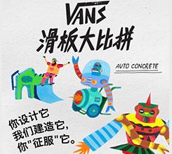 "VANS 呈现 ""VANS SHOWDOWN - 与""来自未来""的团队会师"""