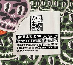2019 #VANS艺术家# 艺术TEE图案征集活动即刻开启