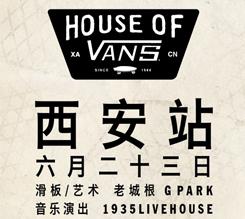 2018 HOUSE OF  VANS登陆古城西安
