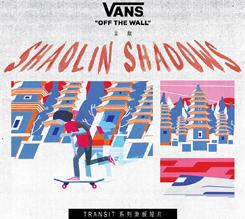 """TRANSIT"" - VANS亚太滑板队2017年首部巡回视频"