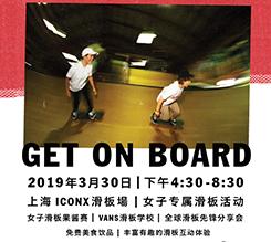 """3月30日,""""滑板先锋""""- GET ON BOARD 女子滑板专属活动登陆上海!"""