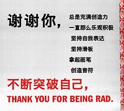 """一封献给VANS""""家人们""""的感谢信"""