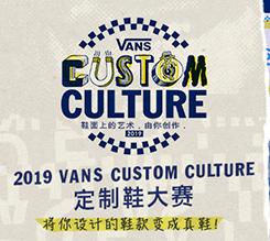VANS首届全球定制鞋大赛拉开序幕,开启全球创意表达之旅