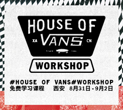 2018 HOUSE OF VANS  WORKSHOP 全国路演登陆西安