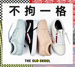 VANS携经典鞋款夏日来袭,尽显不拘一格品牌态度