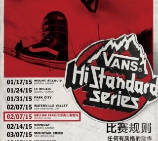 2015 VANS HI-STANDARD滑雪系列世界巡回活动