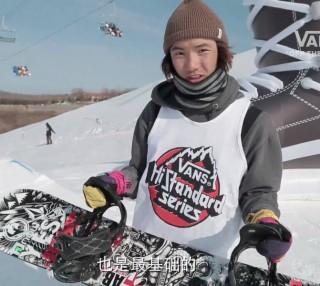 滑手闫永在VANS HI-STANDARD带来单板滑雪小技巧