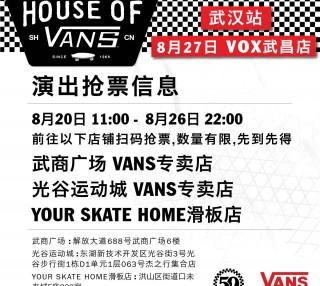 VANS音乐人征集第二轮优胜乐队即将登上HOUSE OF VANS武汉站的舞台!门票领取方式看这里