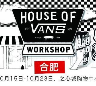 HOUSE OF VANS合肥站将于10月15日- 23日登陆合肥之心城购物中心