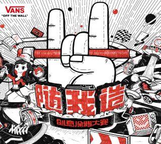 VANS X QQ飞车 美国游学纪录短片 现已上映