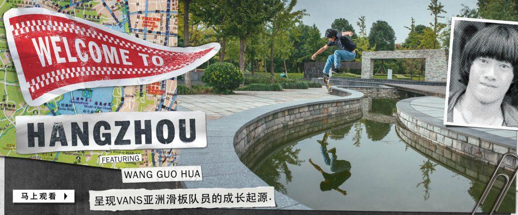161116_cn_welcome_to_hangzhou_web_banners_1010x420